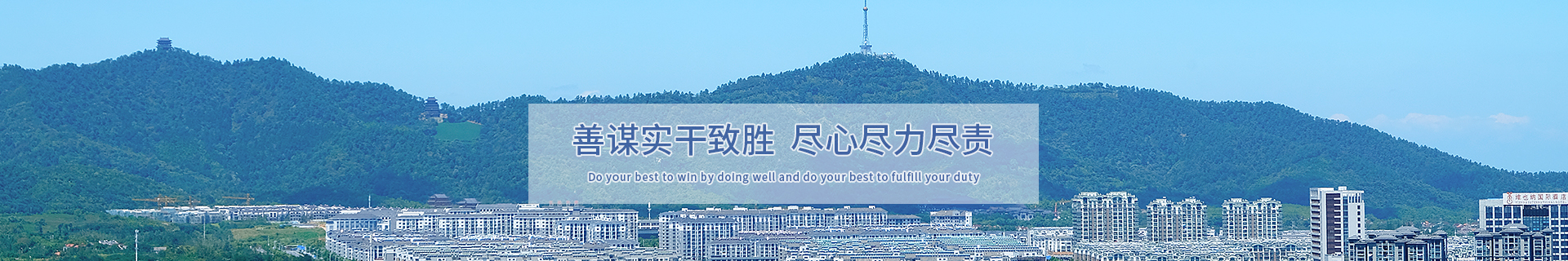國投banner3