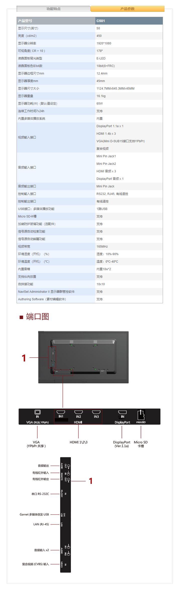 NEC显示器_产品_C501
