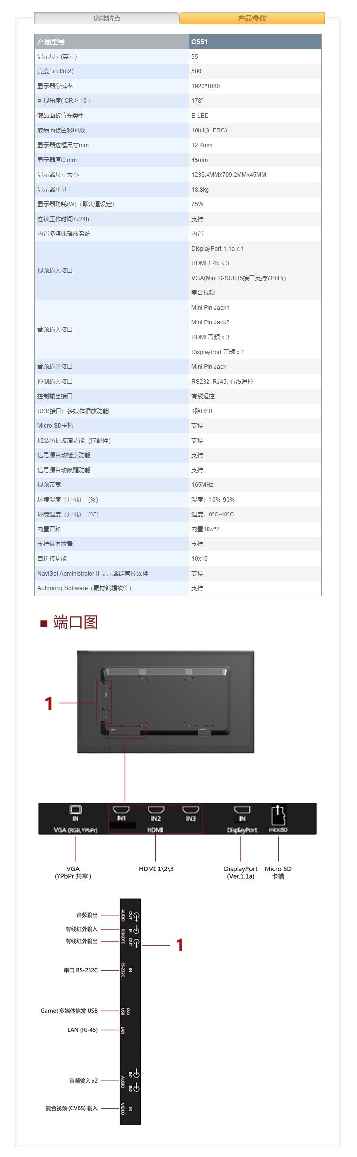 NEC显示器_产品_C551