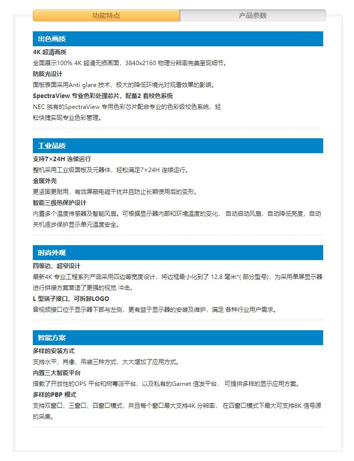 NEC显示器_产品_C751Q