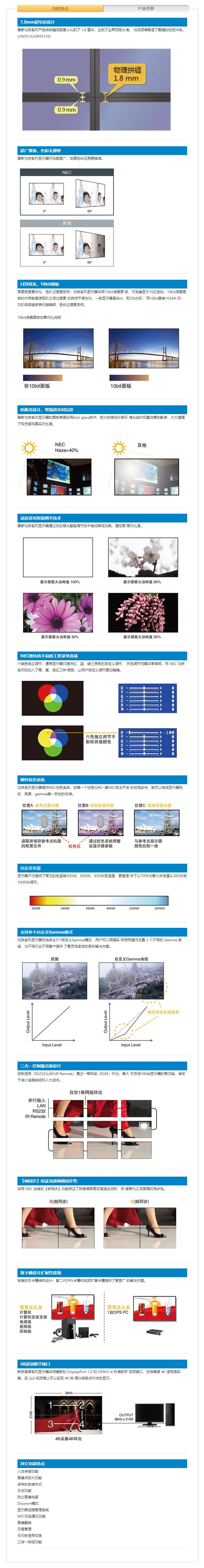 NEC显示器_产品_UN551S