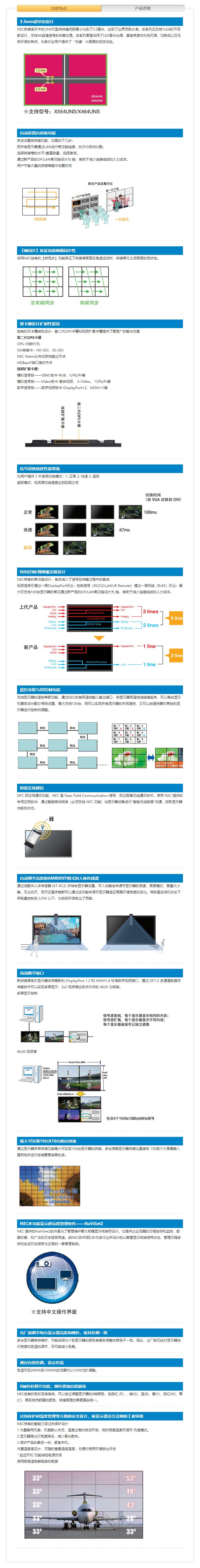 NEC显示器_产品_X554UNV