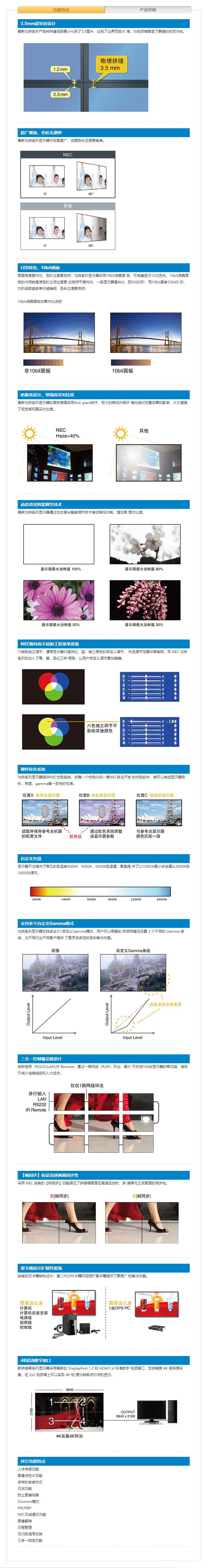NEC显示器_产品_X555UNS