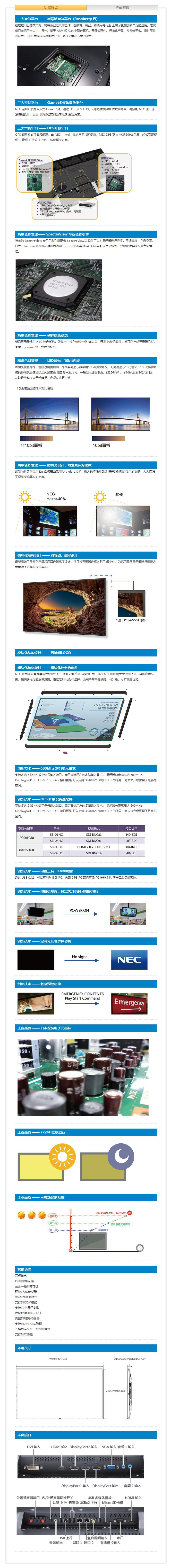 NEC显示器_产品_V404