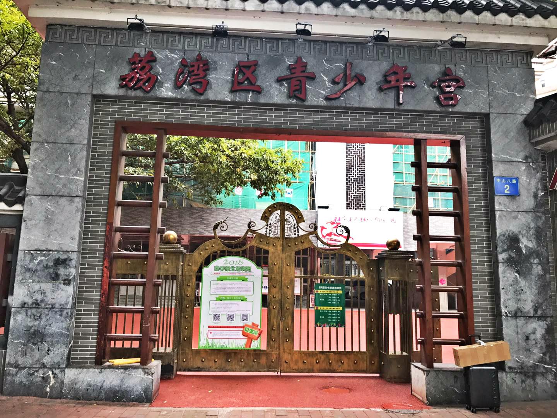 广州荔湾区青少年宫