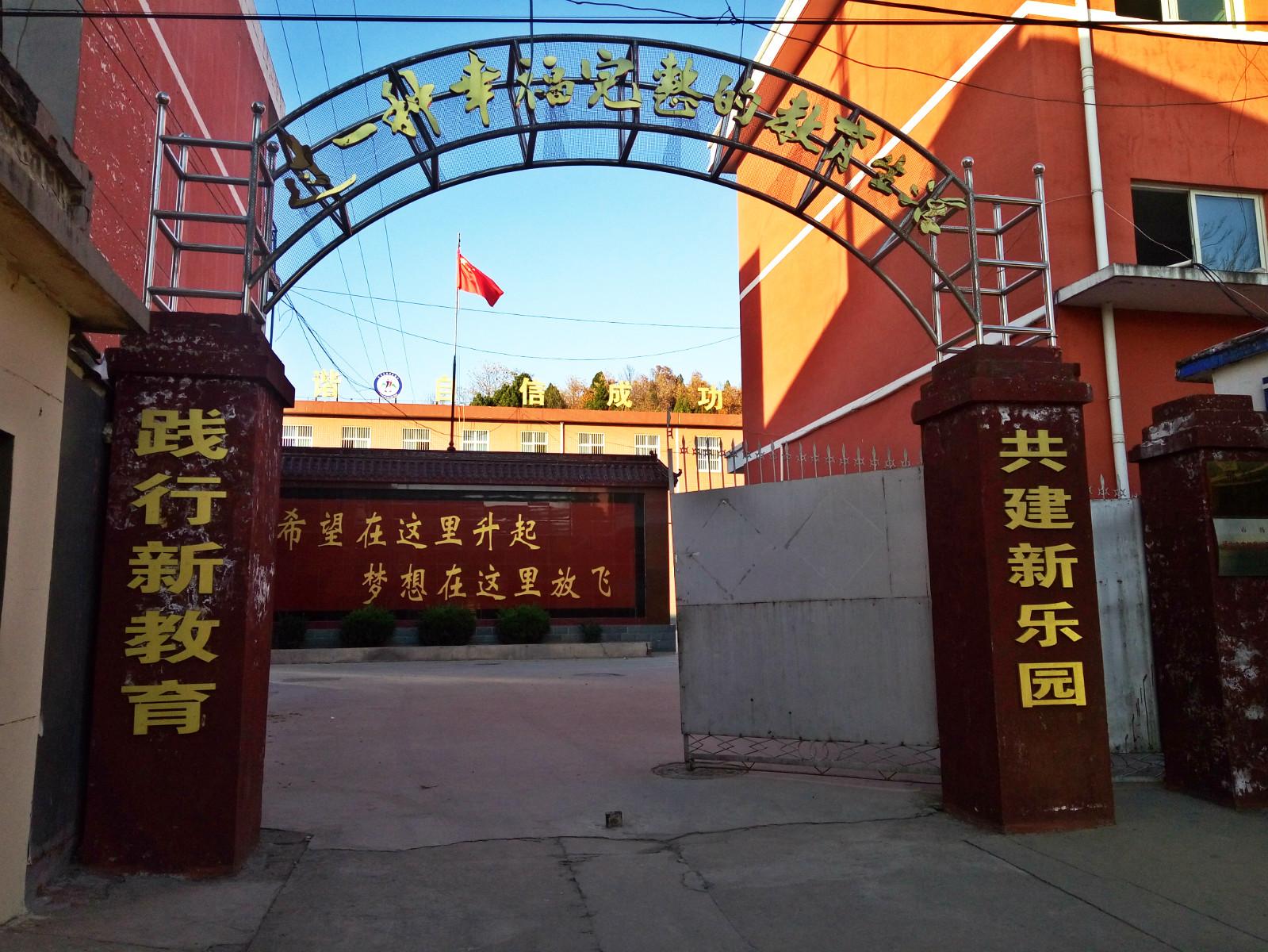 邢台县将军墓小学