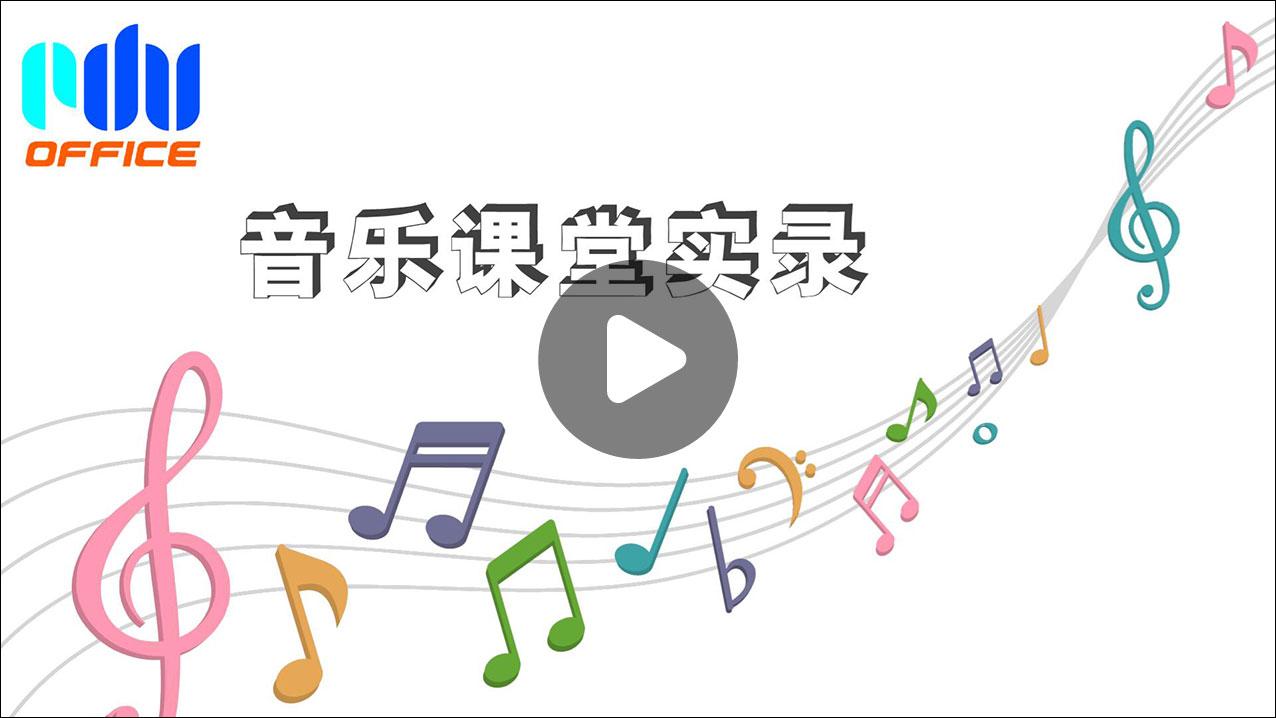 音乐课堂实录
