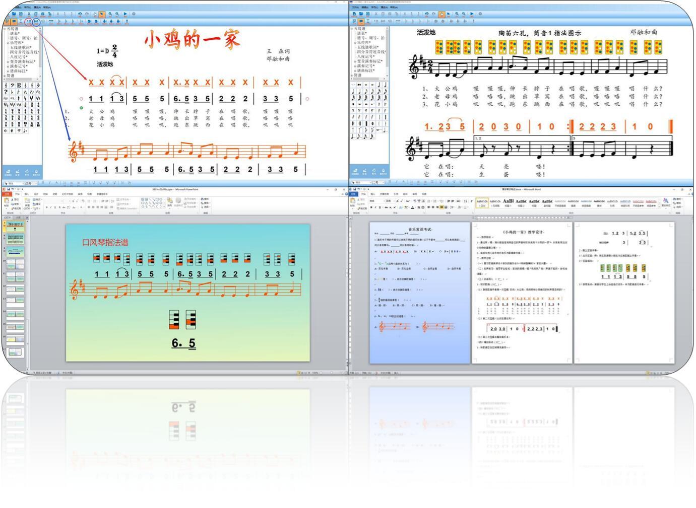 五线谱与简谱课件制作软件