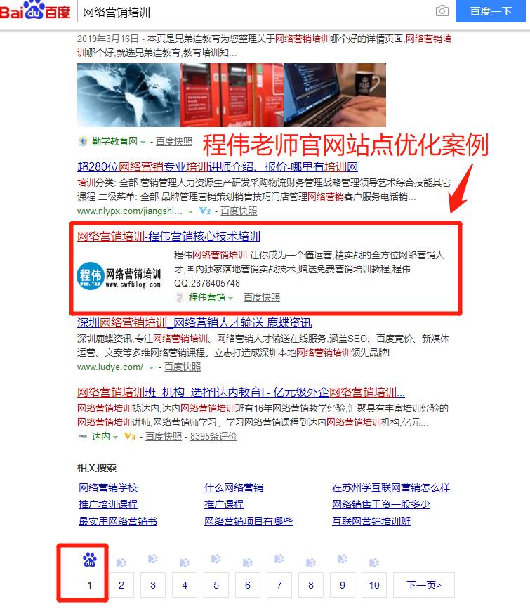 程伟网络营销培训优化案例