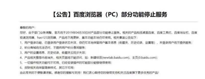 百度浏览器PC功能停止服务