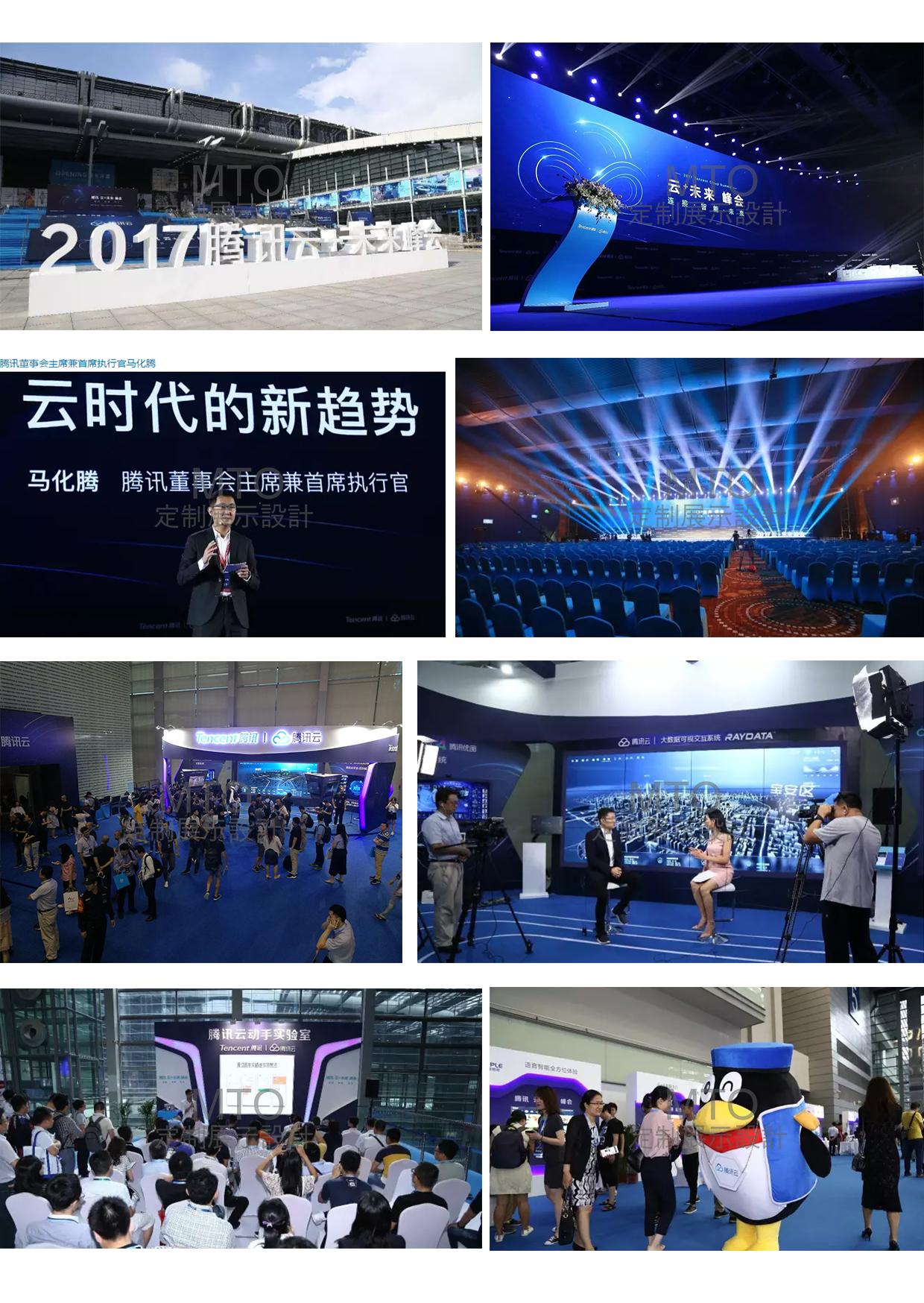 2017腾讯云峰会