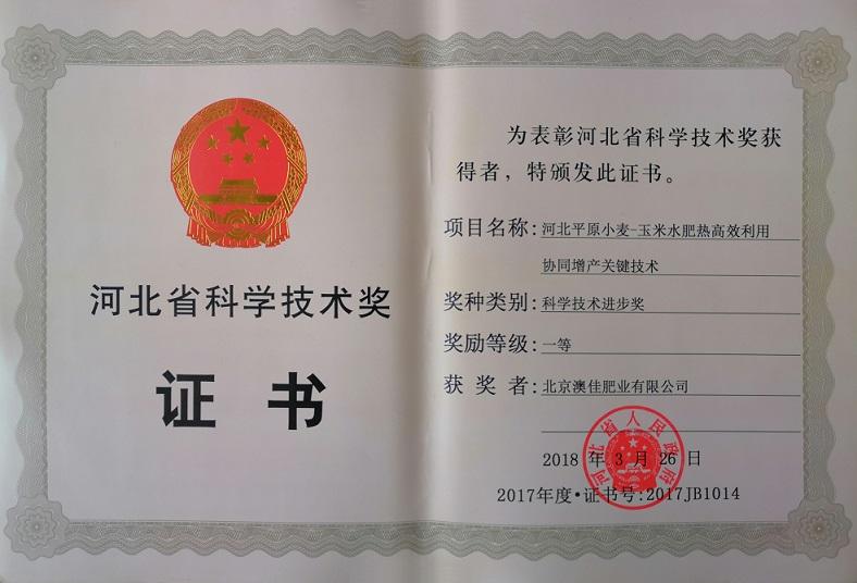 6河北科学技术奖