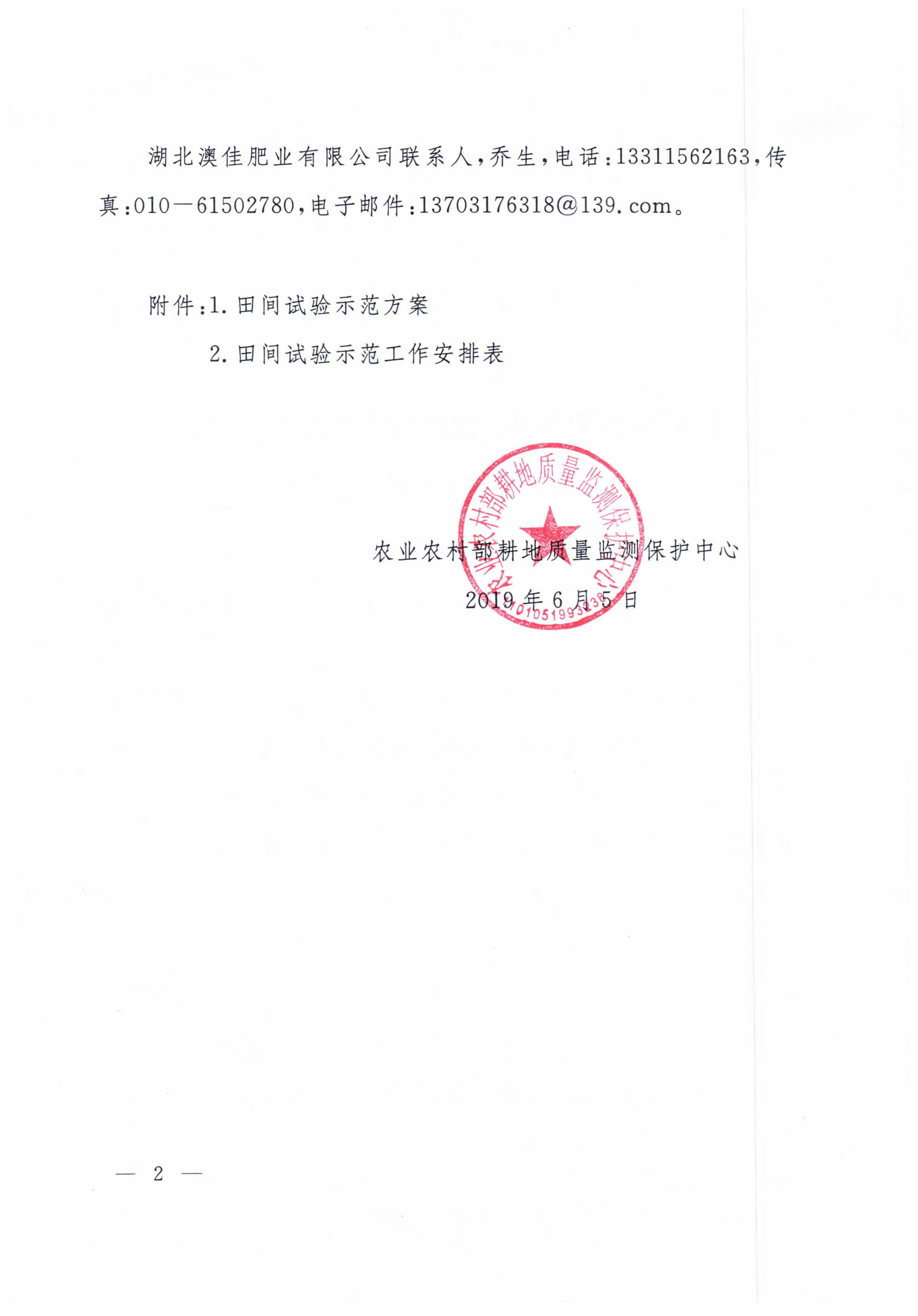 关于开展澳佳生态腐植酸系列产品田间试验示范工作的通知-耕保中心-1_页面_02