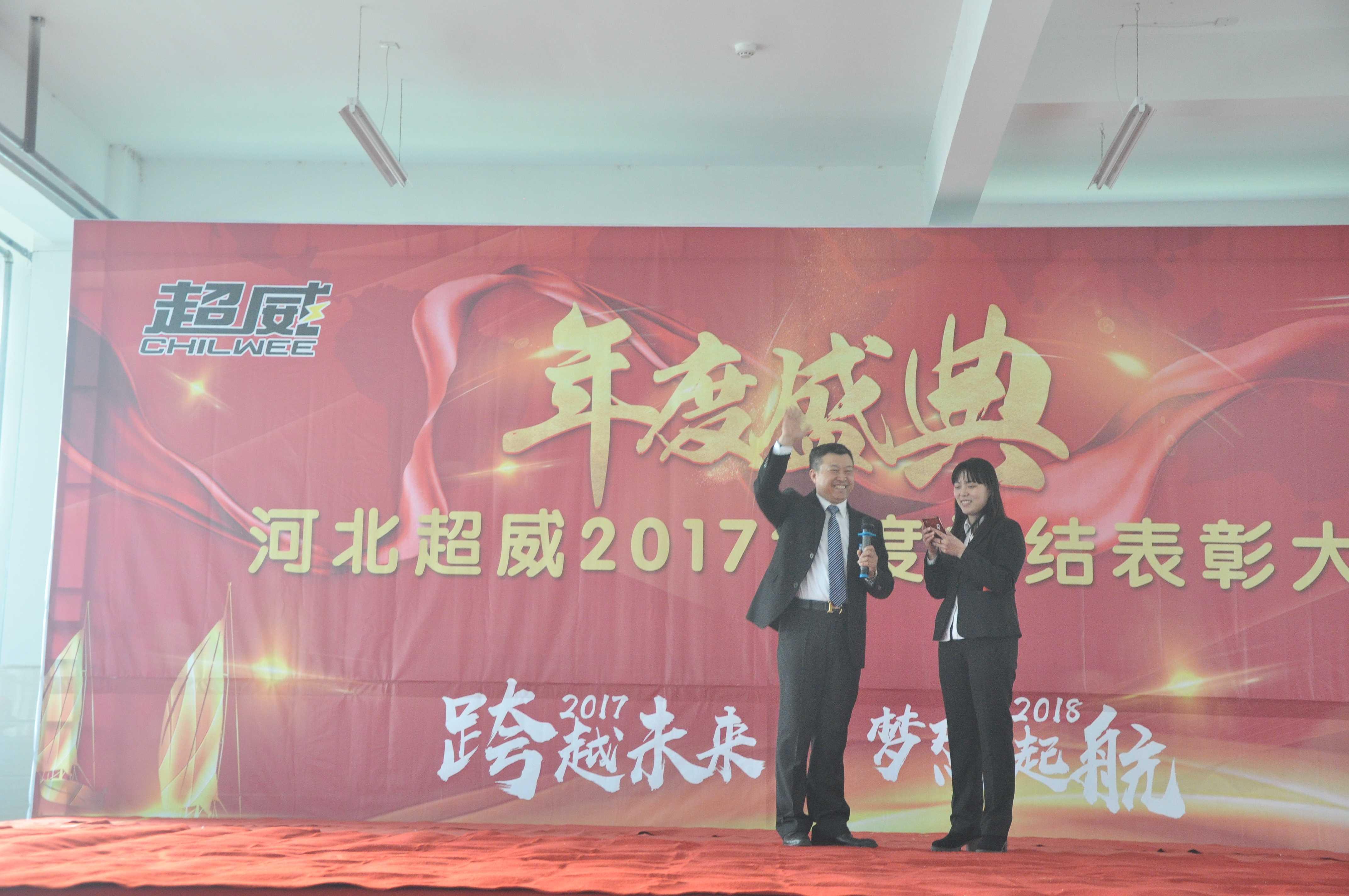 河北超威2017年度表彰大會