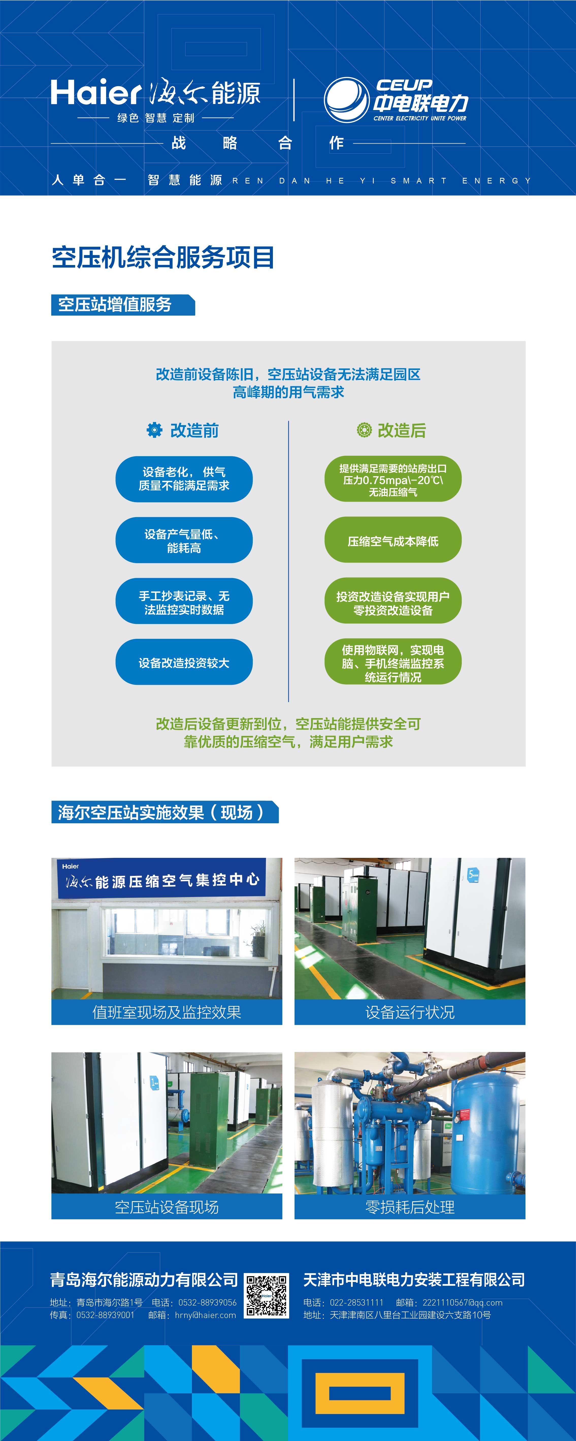 空壓機綜合服務項目