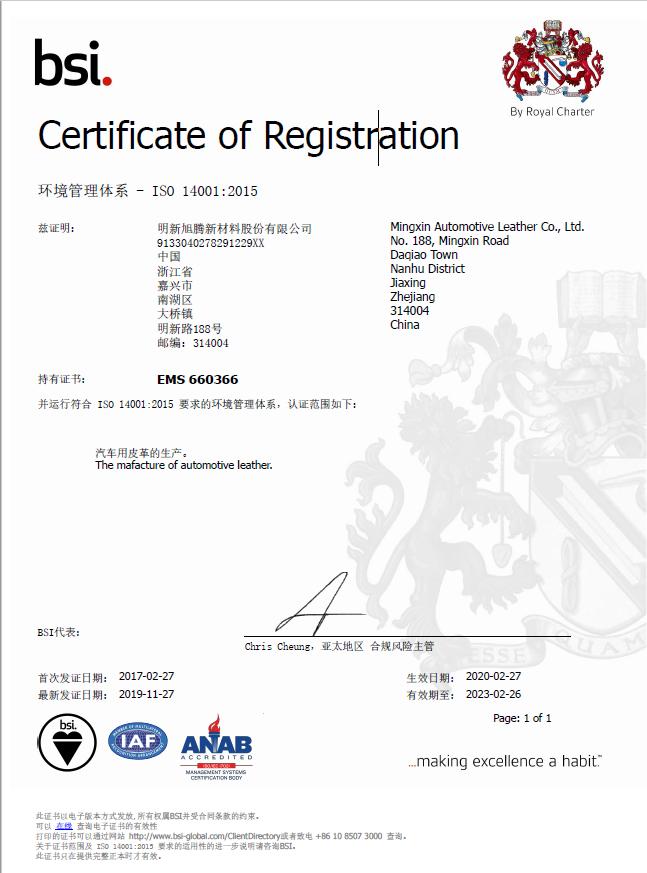 环境管理体系:ISO14001:2015-EMS660366(2020.2.27-2023.2.26)