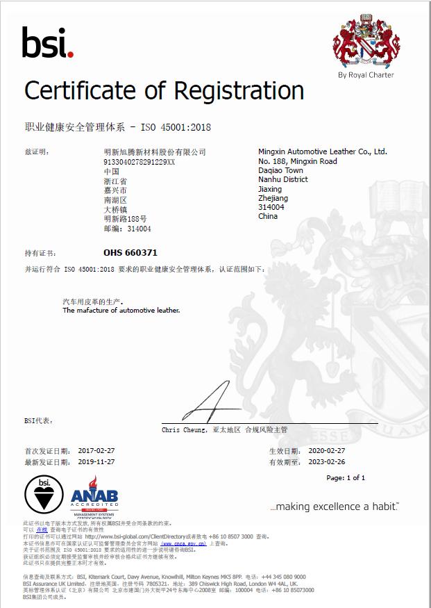 职业健康安全管理体系-ISO45001:2018-OHS660371(2020.2.27-2023.2.26)