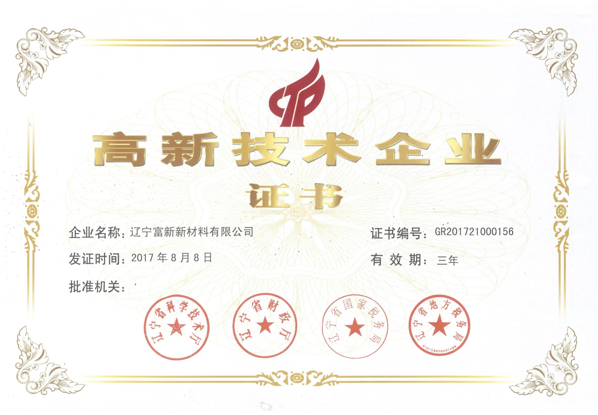遼寧高新技術—剪裁