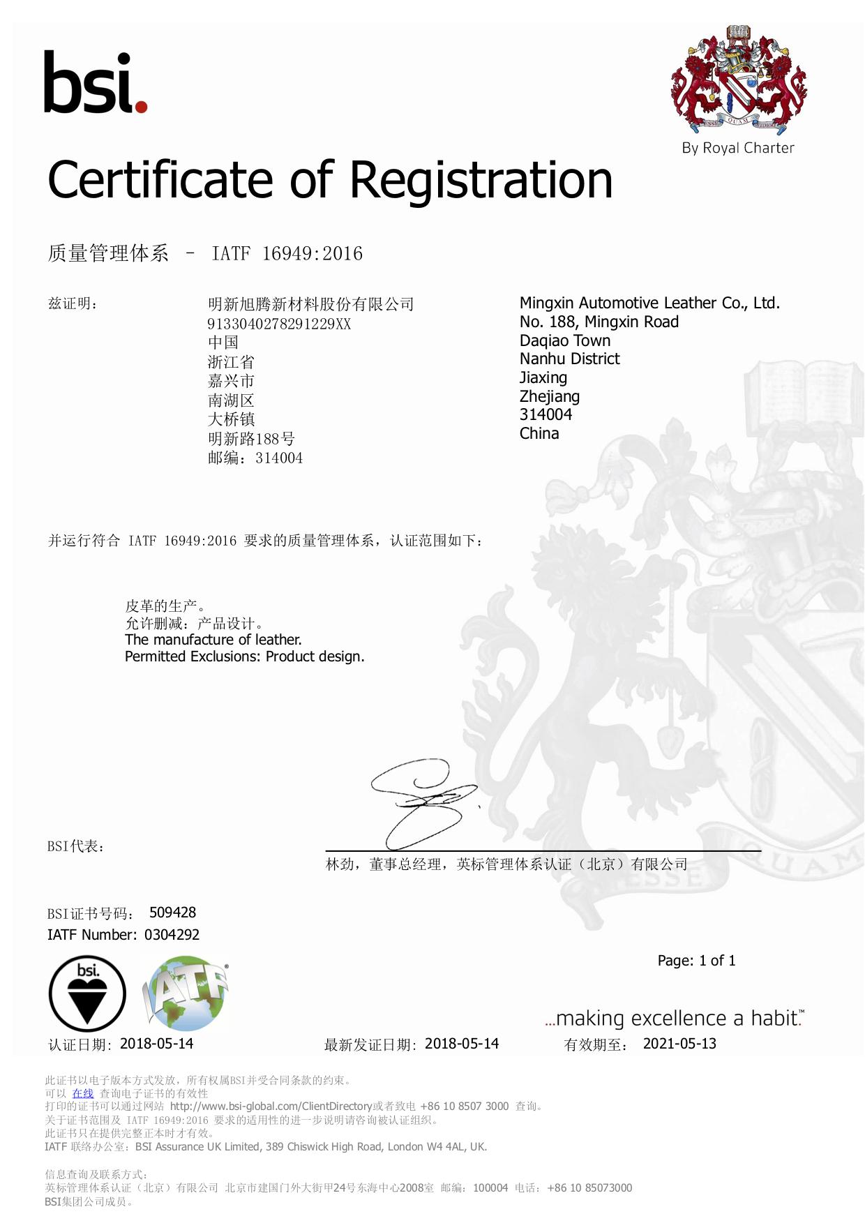 明新旭騰-IATF16949:2016-質量管理體系-有效期至2021.05.13