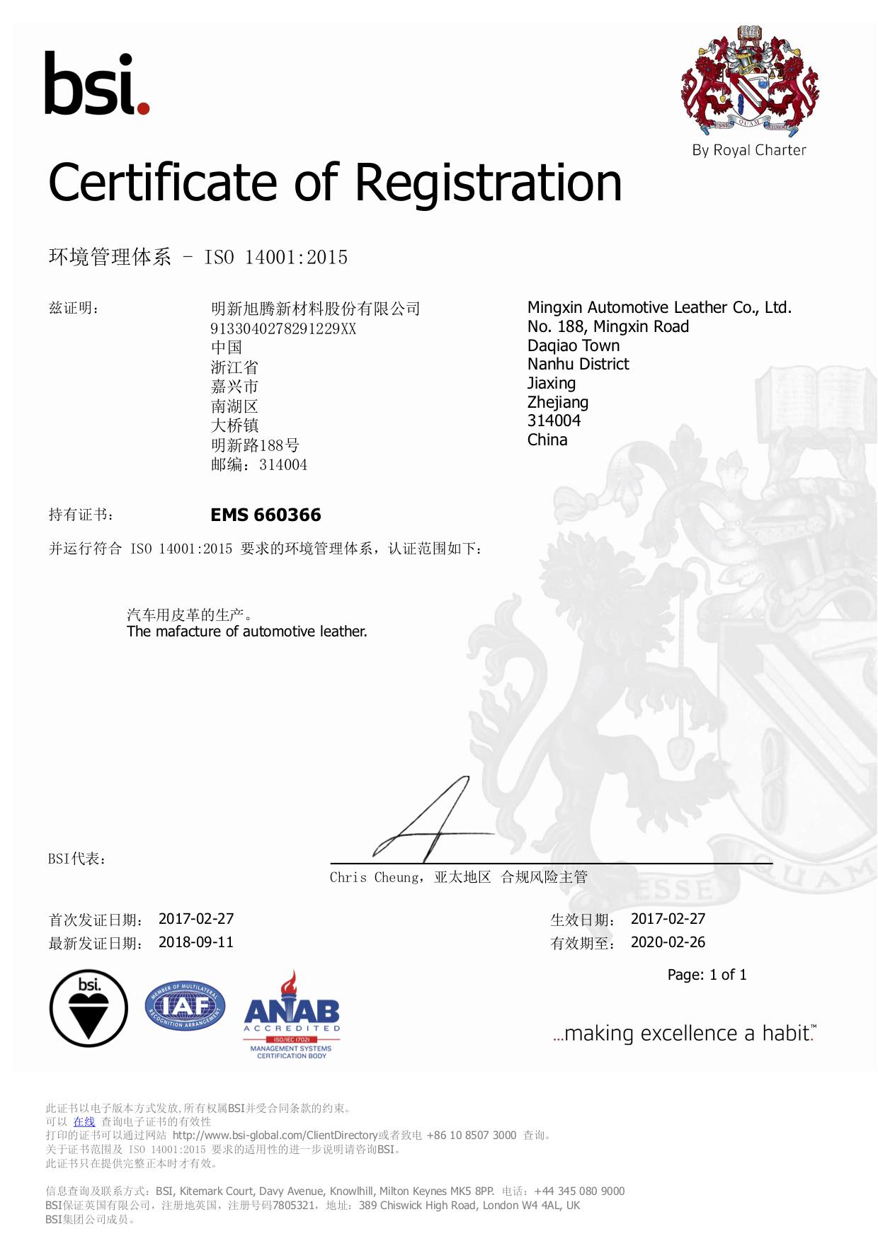明新旭騰-ISO14001:2015環境管理體系