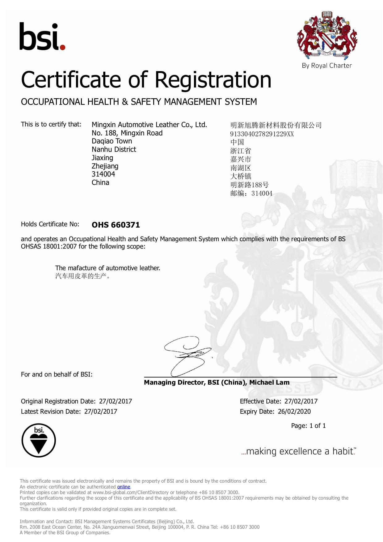 明新旭騰-OHS660371-職業健康安全體系