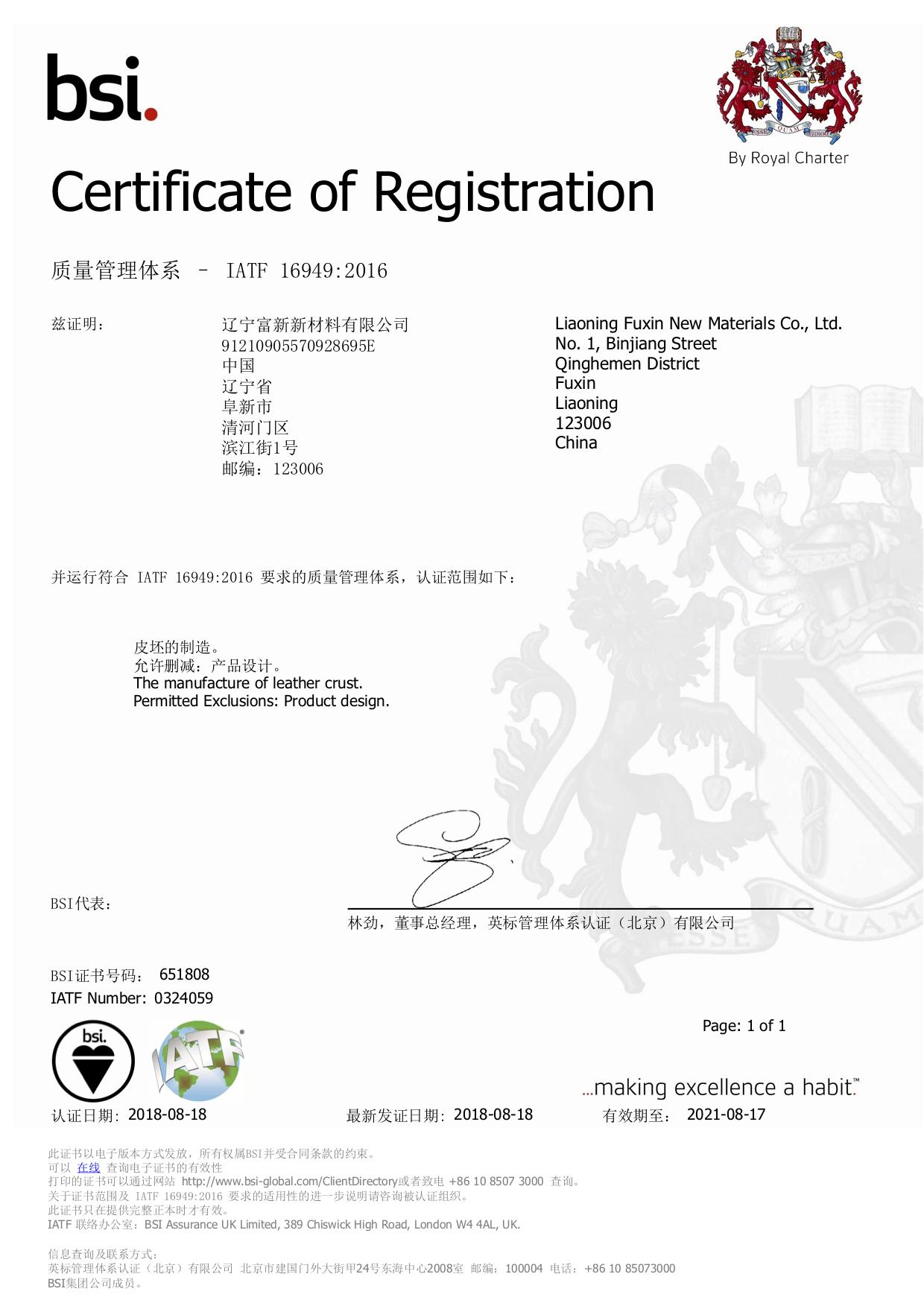 遼寧富新-IATF16949:2016-質量管理體系-651808-有效期至2021.08.17
