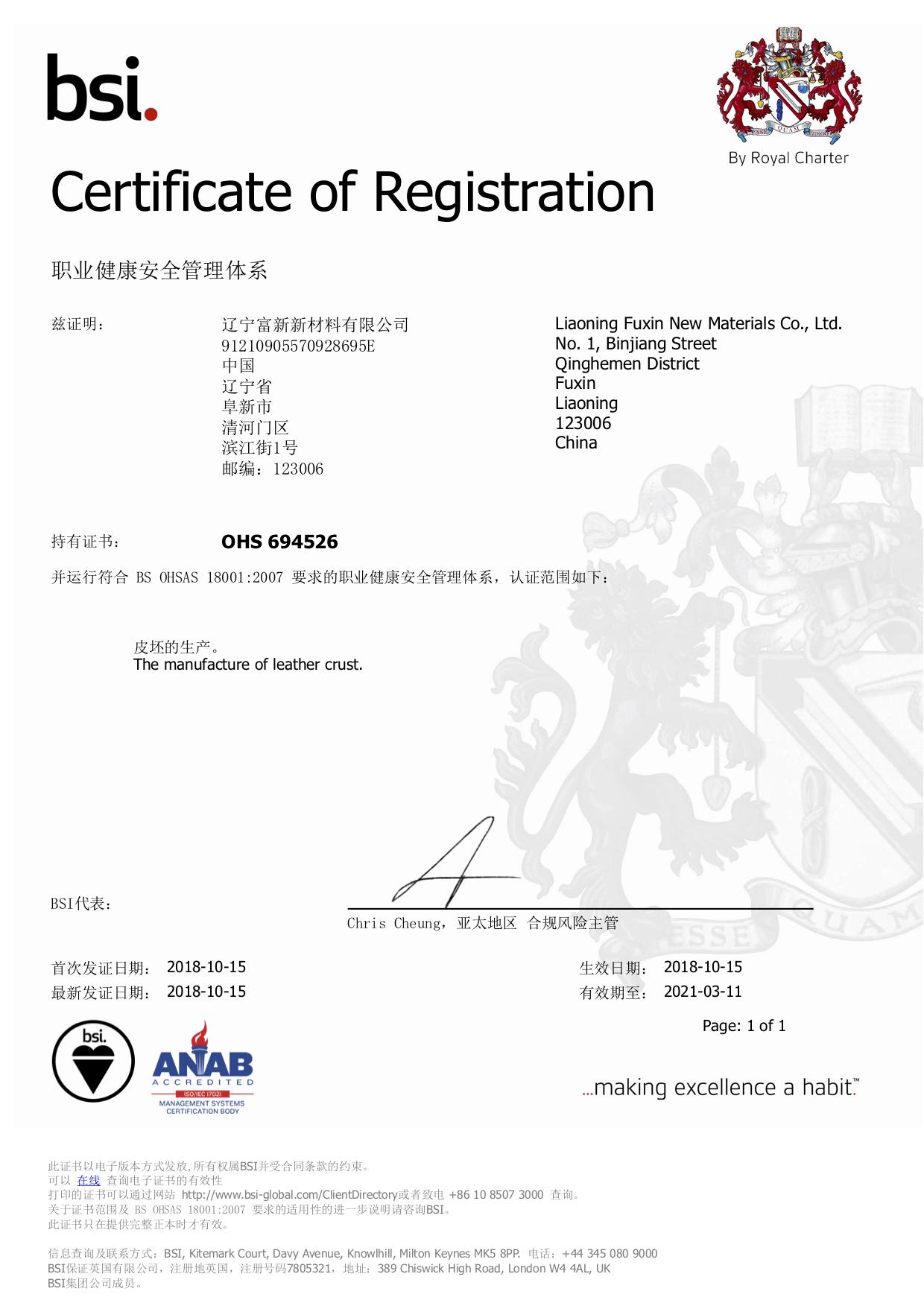 遼寧富新-OHS694526-職業健康安全體系