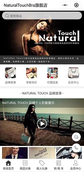 NaturalTouchBra旗舰店