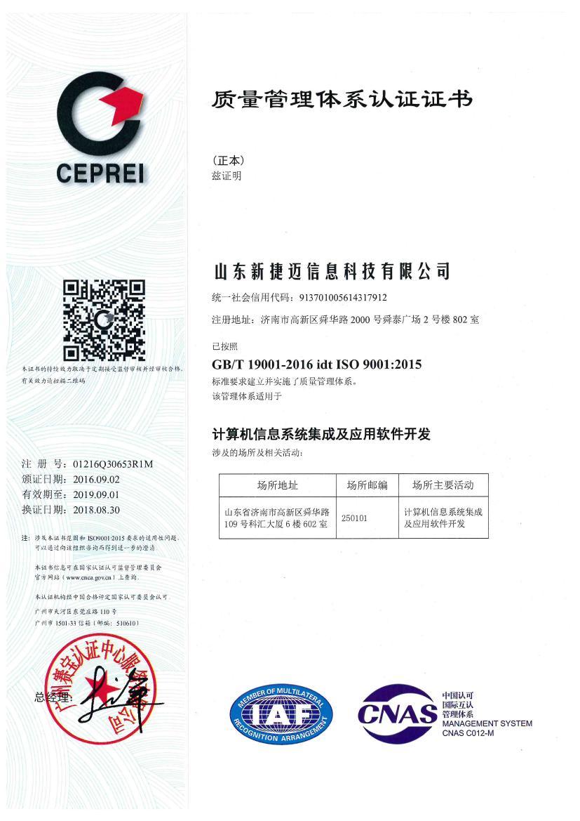 亚游集团AG 资质-ISO9001