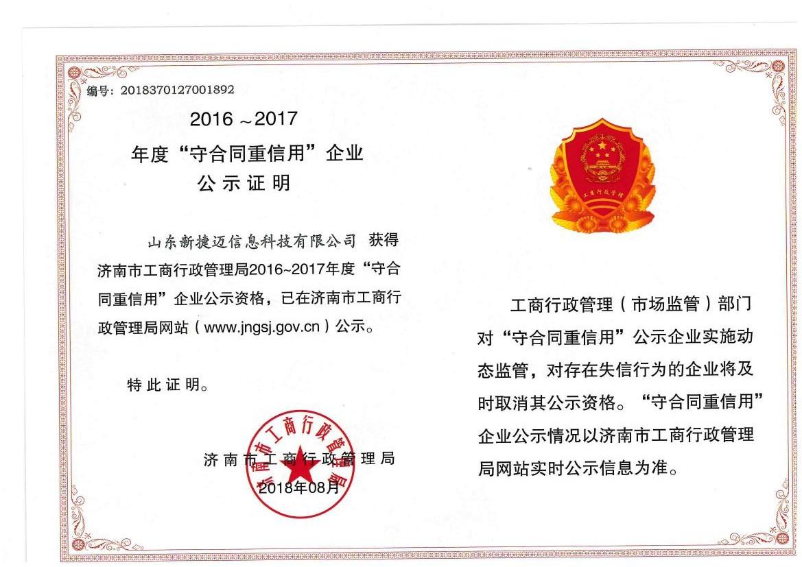 亚游集团AG 资质-守合同重信用资质