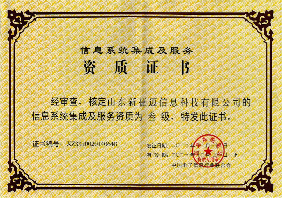 亚游集团AG 资质-系统集成三级资质-亚游集团AG 至20211230