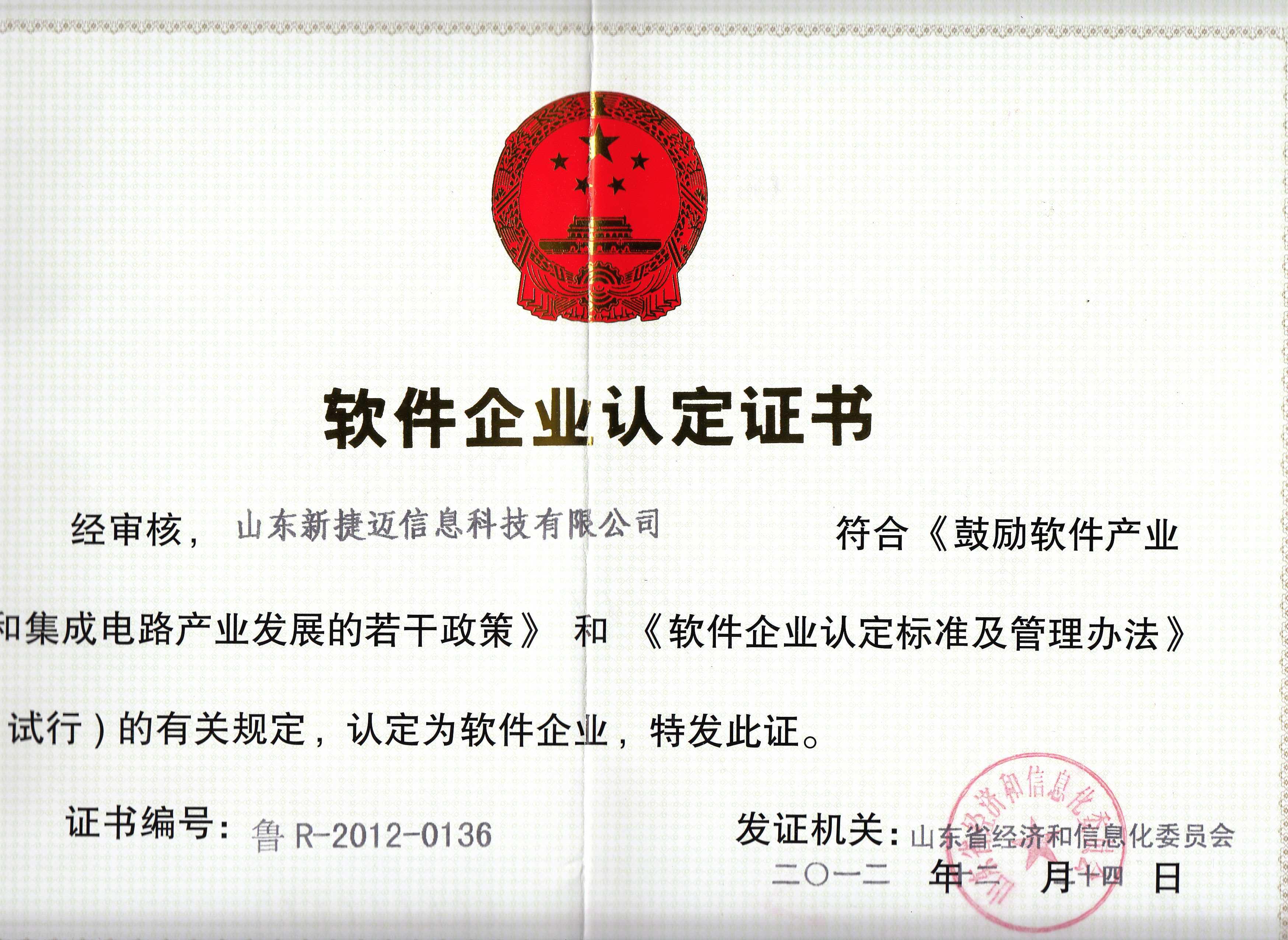 亚游集团AG 资质-软件企业认定证书