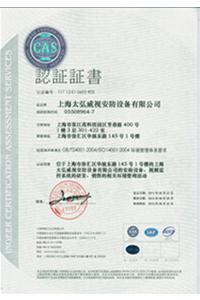 ISO14001环境管理系统