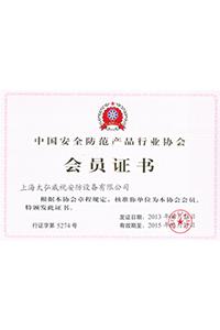 中国安全防范产品行业协会会员