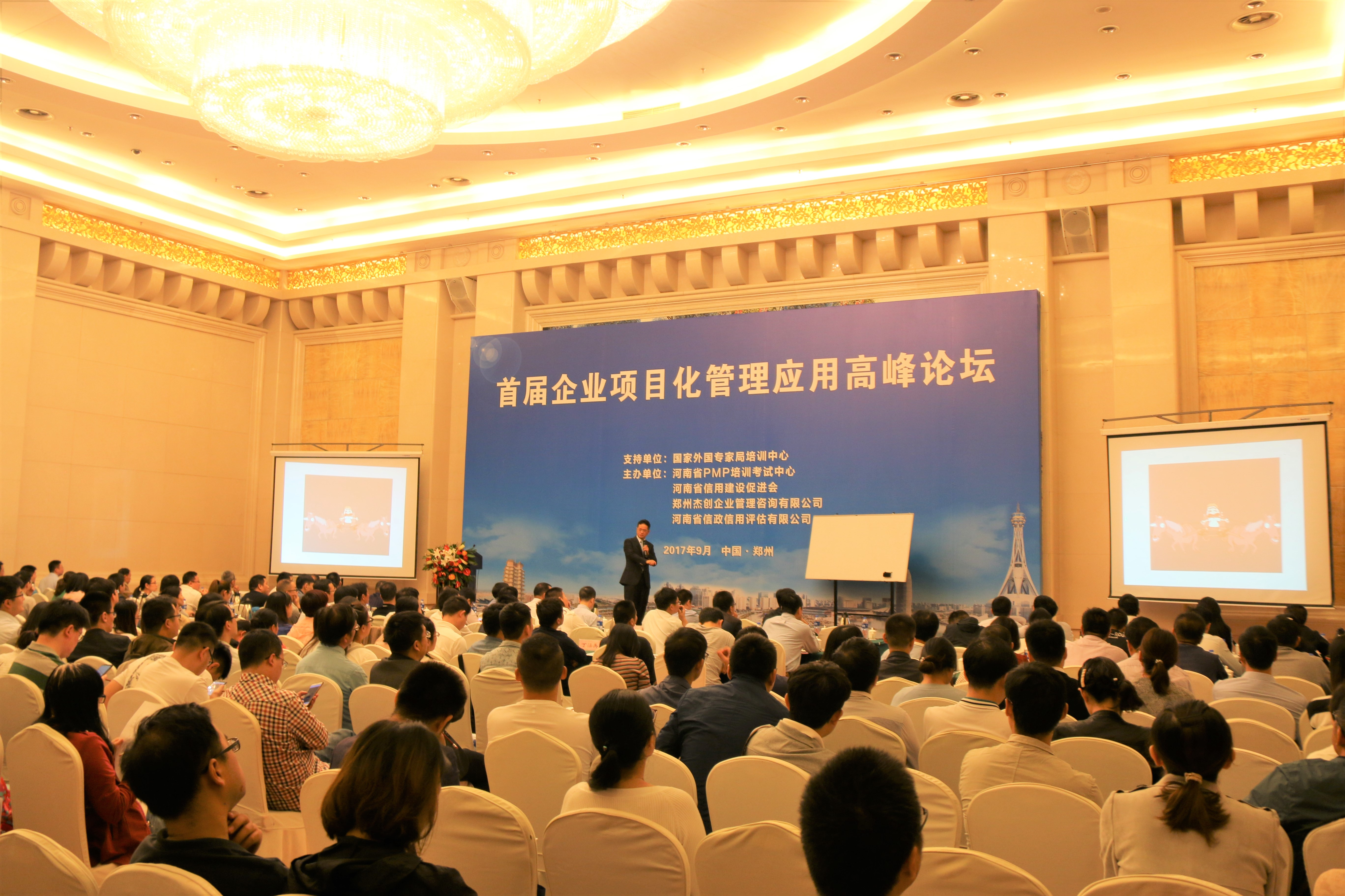 河南省首届项目化管理应用高峰论坛
