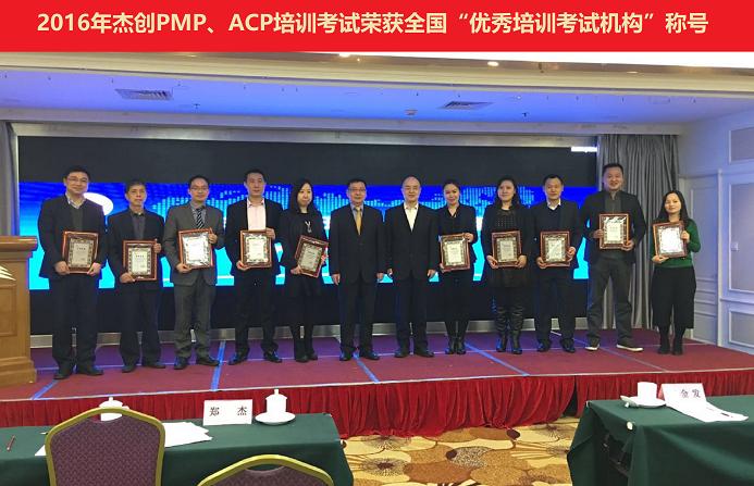 """2016年杰创PMP、ACP培训考试荣获全国""""优秀培训考试机构""""称号"""
