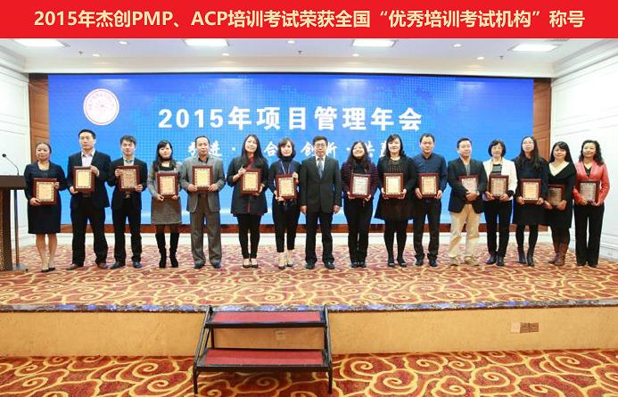 """2015年杰創PMP、ACP培訓考試榮獲全國""""優秀培訓考試機構""""稱號"""