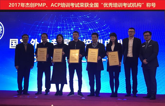 """2017年杰創PMP、ACP培訓考試榮獲全國""""優秀培訓考試機構""""稱號"""