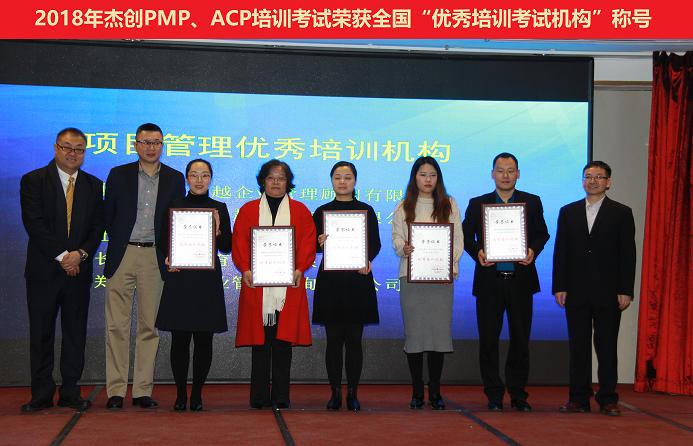 """2018年杰创PMP、ACP培训考试荣获全国""""优秀培训考试机构""""称号"""