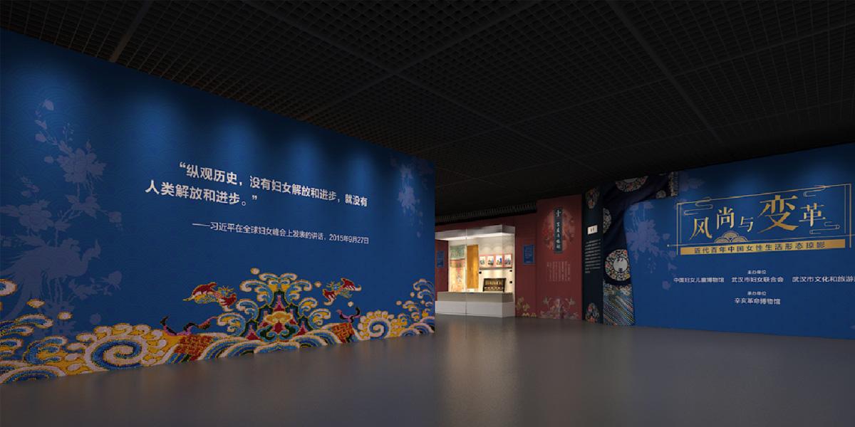 風尚與變革-近代百年中國女性生活形態掠影