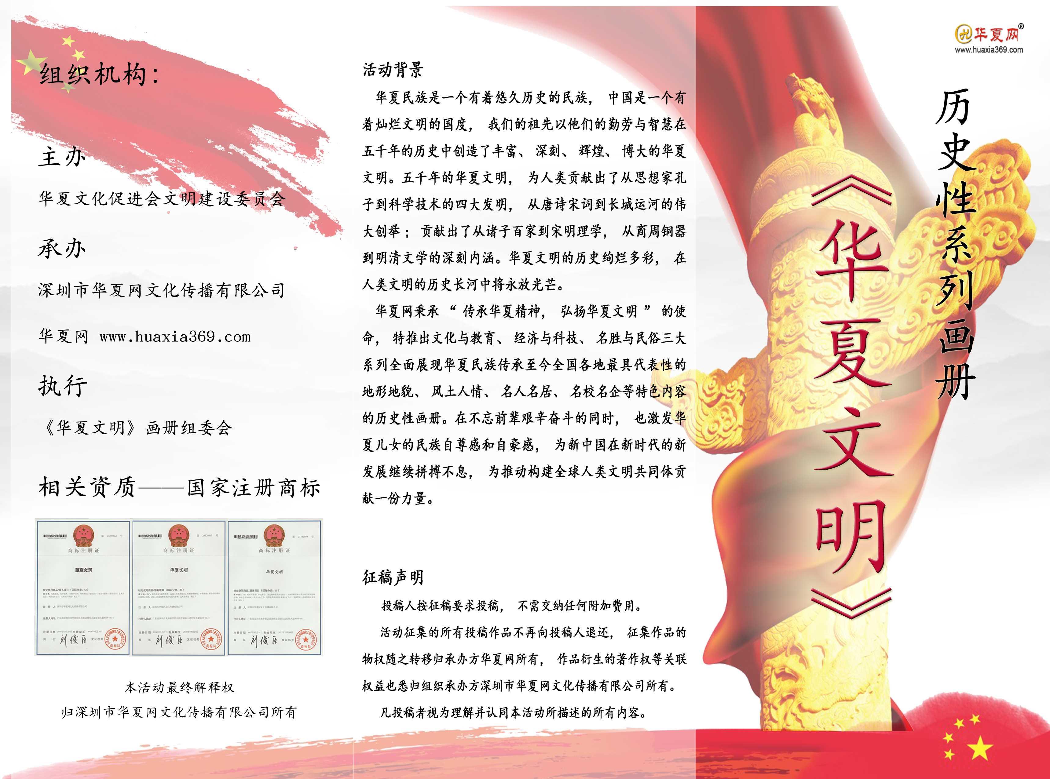 華夏文明1
