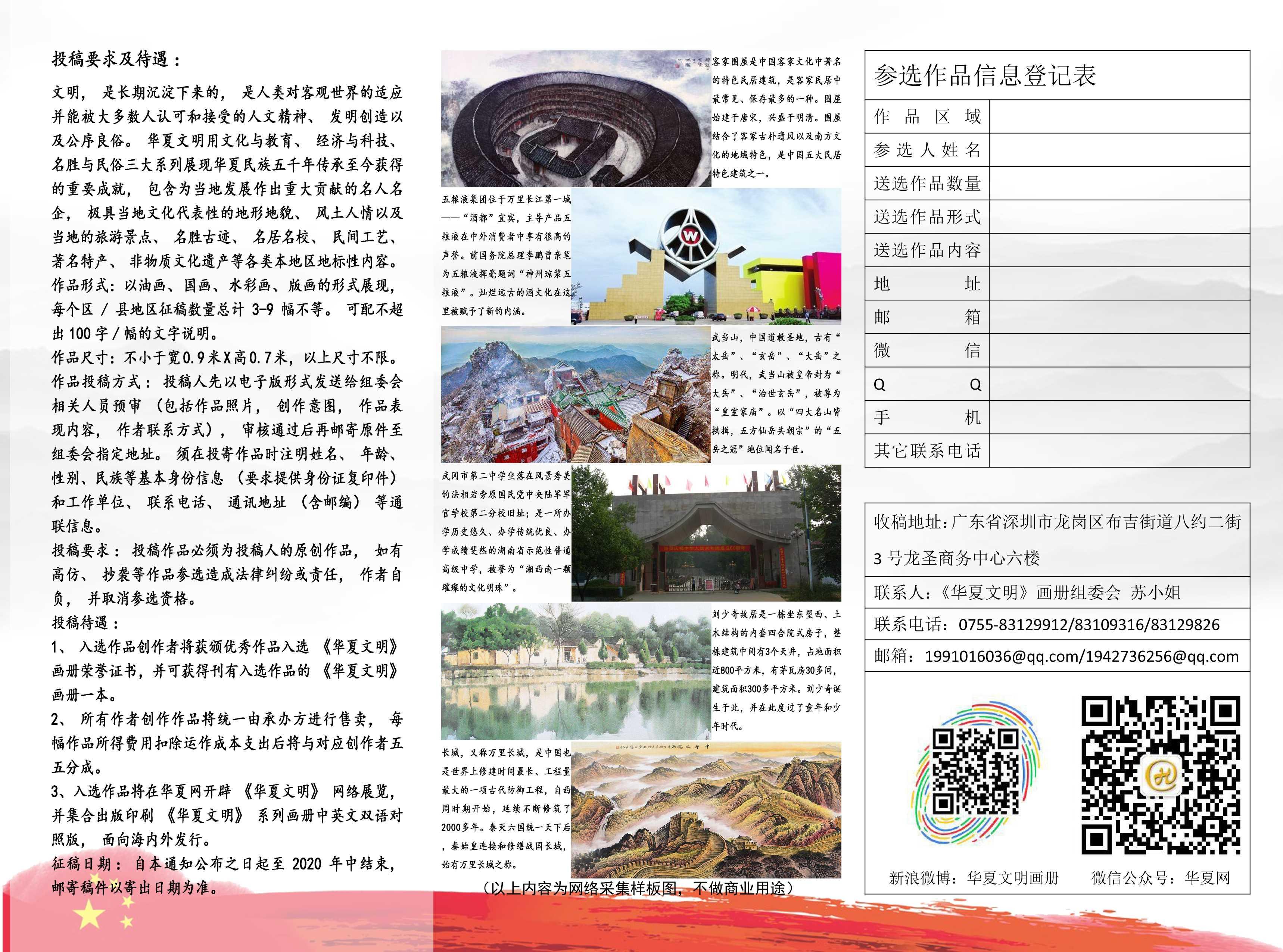 華夏文明2