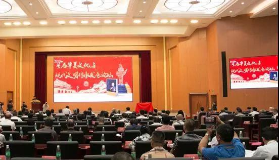 首屆華夏文化與現代文明傳承發展論壇在京