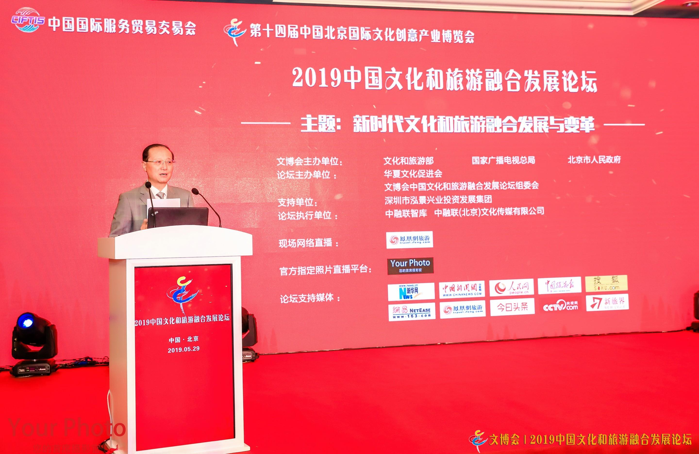 2019中國文化和旅游論壇