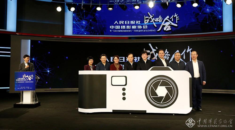 人民日報合作攜手中國攝影家協會開啟戰略合作