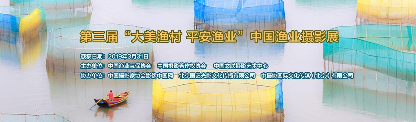 """征稿  第三屆""""大美漁村 平安漁業""""中國漁業攝影展"""