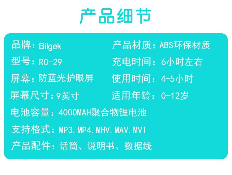 wifi-9寸_18