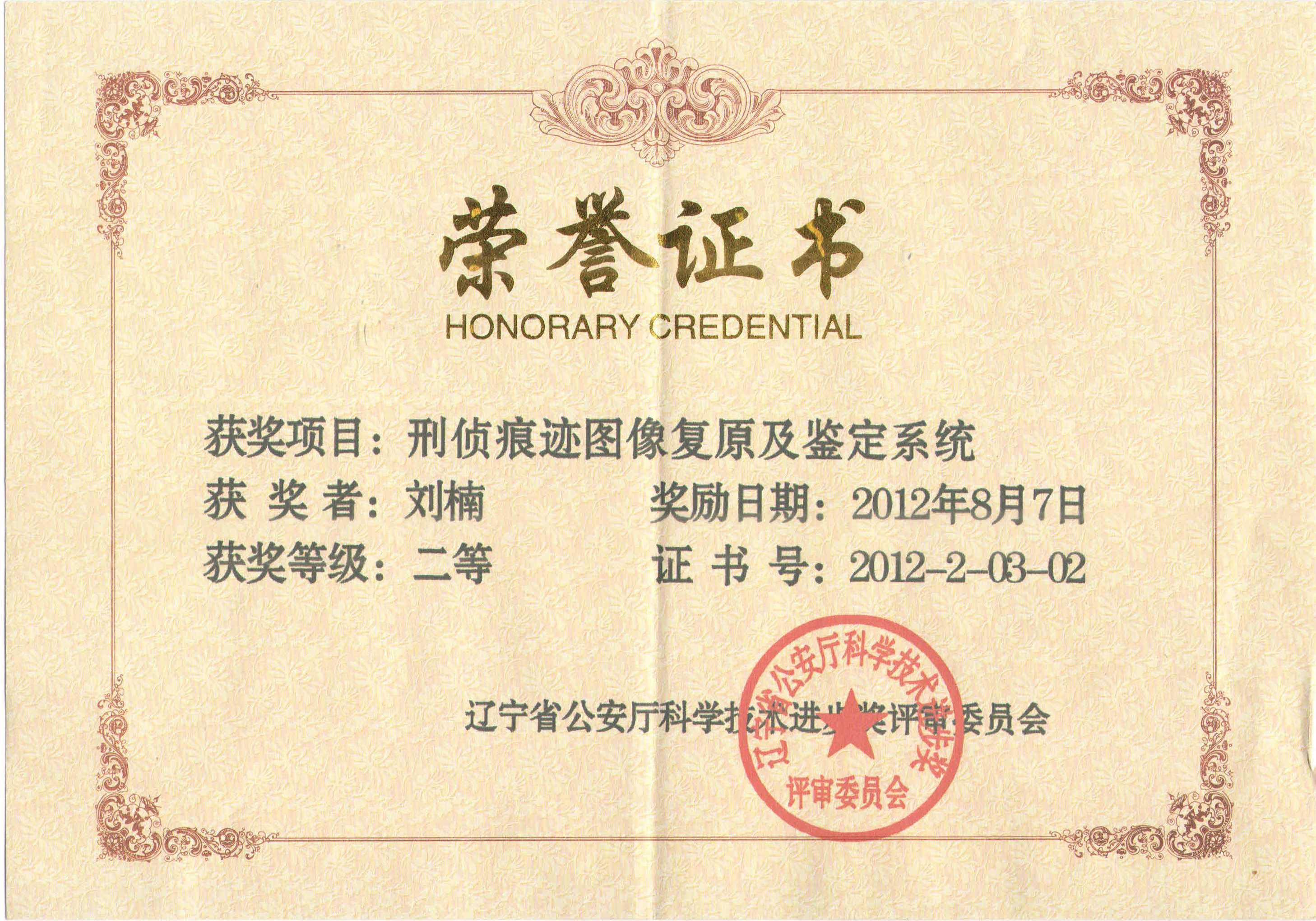 榮譽證書-遼寧省公安廳