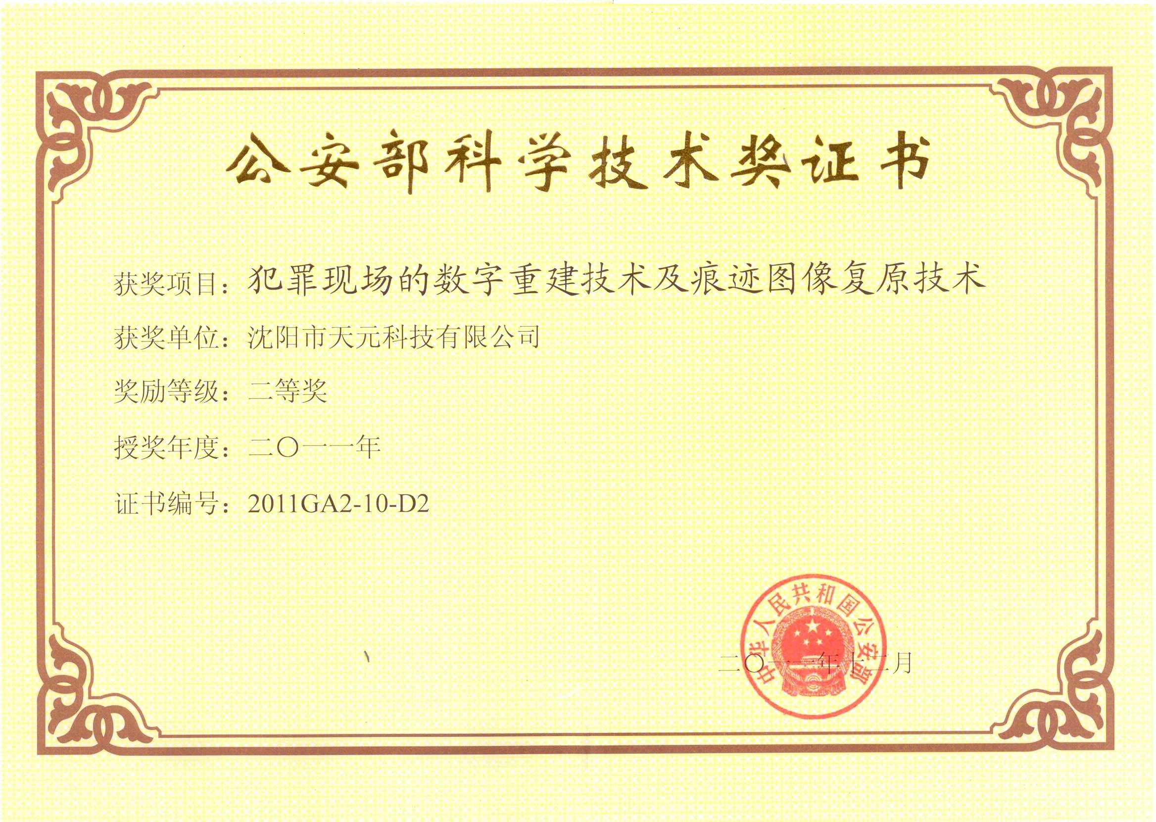 公安部科學技術二等獎證書