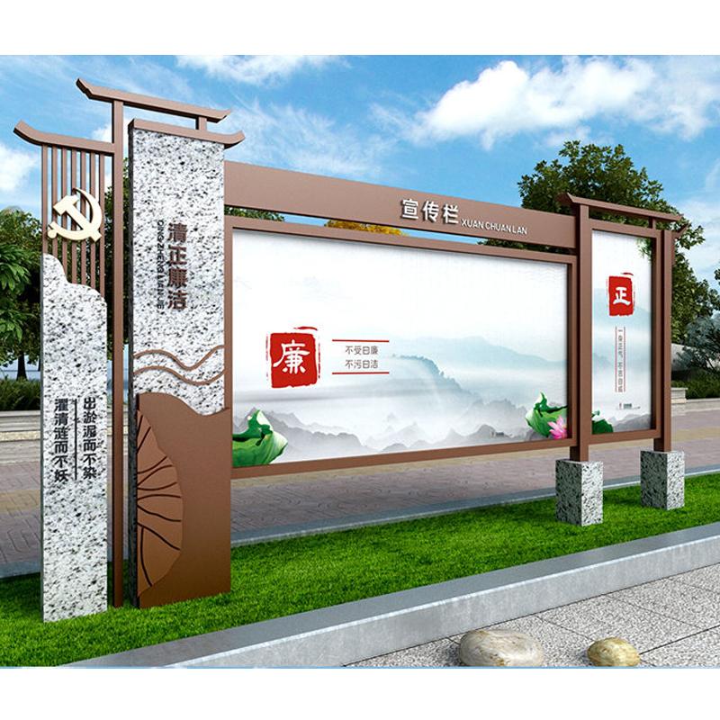 新中式古典黨建戶外宣傳欄